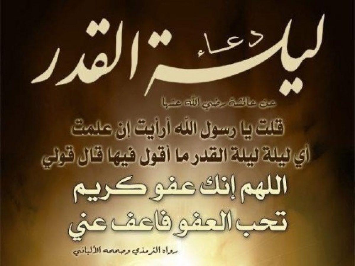 صورة ادعية ليلة القدر مكتوبة , دعاء خير ليالي شهر رمضان 527 3