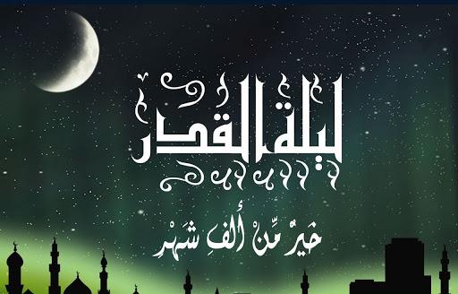 صورة ادعية ليلة القدر مكتوبة , دعاء خير ليالي شهر رمضان 527 5