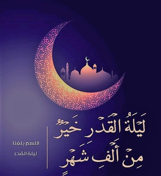 صورة ادعية ليلة القدر مكتوبة , دعاء خير ليالي شهر رمضان 527 6