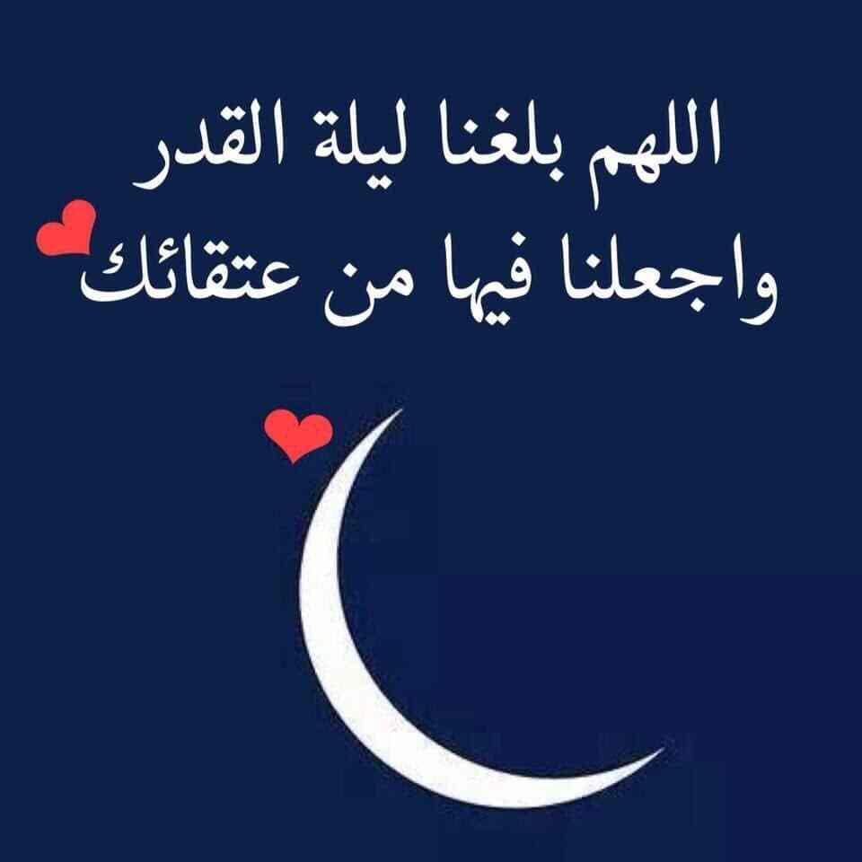 صورة ادعية ليلة القدر مكتوبة , دعاء خير ليالي شهر رمضان 527 7