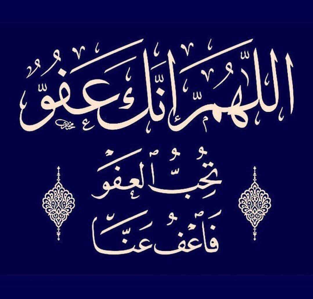 صورة ادعية ليلة القدر مكتوبة , دعاء خير ليالي شهر رمضان 527 8