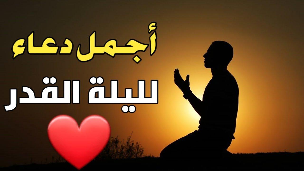 صورة ادعية ليلة القدر مكتوبة , دعاء خير ليالي شهر رمضان 527