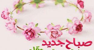 صورة صورصباح الخير متحركة , رسائل سعيدة في الصباح