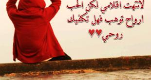 صورة اجمل كلمات الحب , عبر عن حبك باروع الكلمات