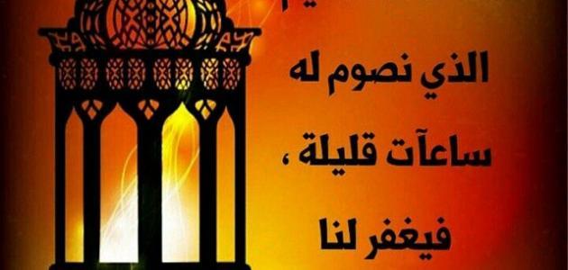 صورة لو كل الناس سمعته قلبها هيطمن ,كلام عن رمضان