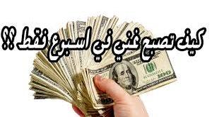 صورة ما اجمل ان يكون لديك المال ,كيف تصبح غنيا