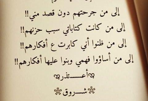 صورة اقبلي اعتذاري حبيبي الغالي ,رسالة اعتذار للحبيب الزعلان