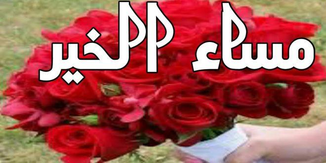صورة مساء الانور عليك ياحبي, مساء الخير شعر قصير