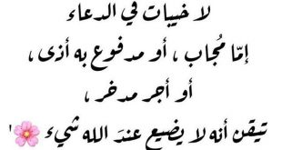 صورة هتحس بطمأنينة و سعادة و أنت بتدعي الدعاء ده , دعاء للمسلمين