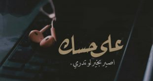 صورة لو بتحب بجد هتحس بمعنى الكلام ده , كلام عن الحب والرومانسيه