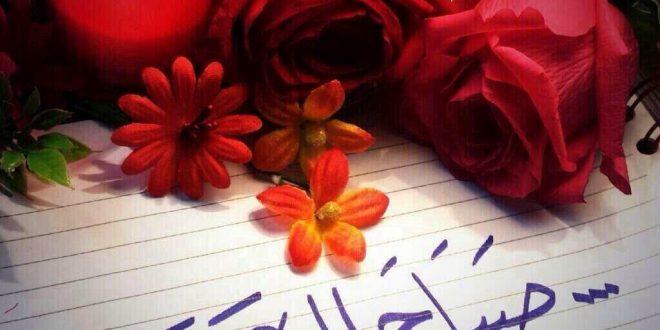 صورة ابعتها الصبح لكل الغاليين عليك و شوف فرحتهم بيها , صور صباح الورد
