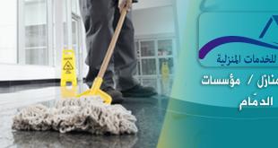 احصلي علي نظافته بيتك لدينا ,شركة تنظيف بالدمام