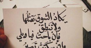 صورة كلمات عن الشوق , اجمل رسائل الشوق و اللهفة و الحنين