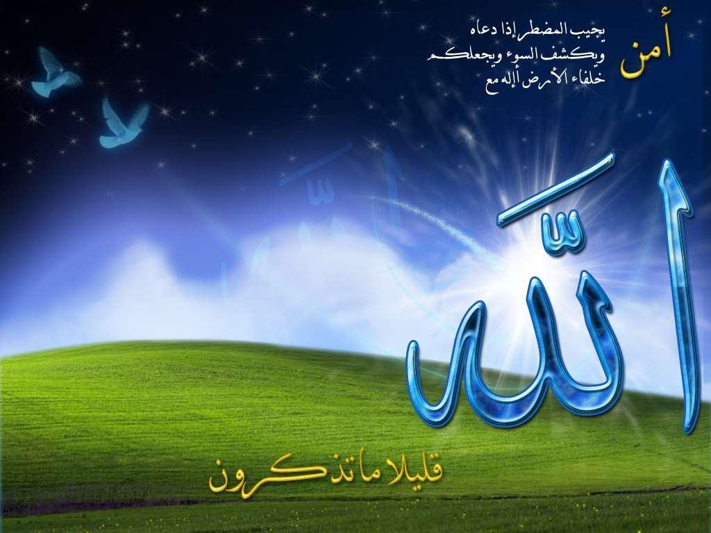 صورة صور خلفيات اسلامية جميلة 10650