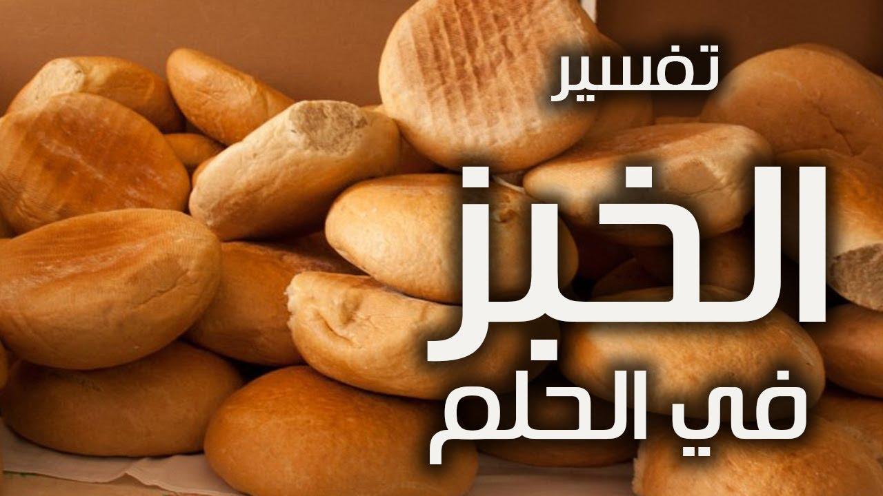 صورة تفسير الخبز في المنام للحامل 10823 1