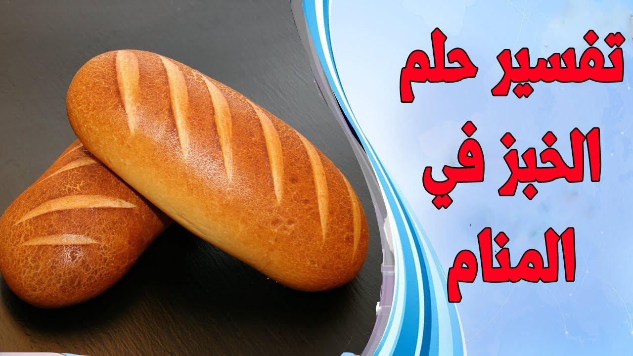 صورة تفسير الخبز في المنام للحامل 10823 2