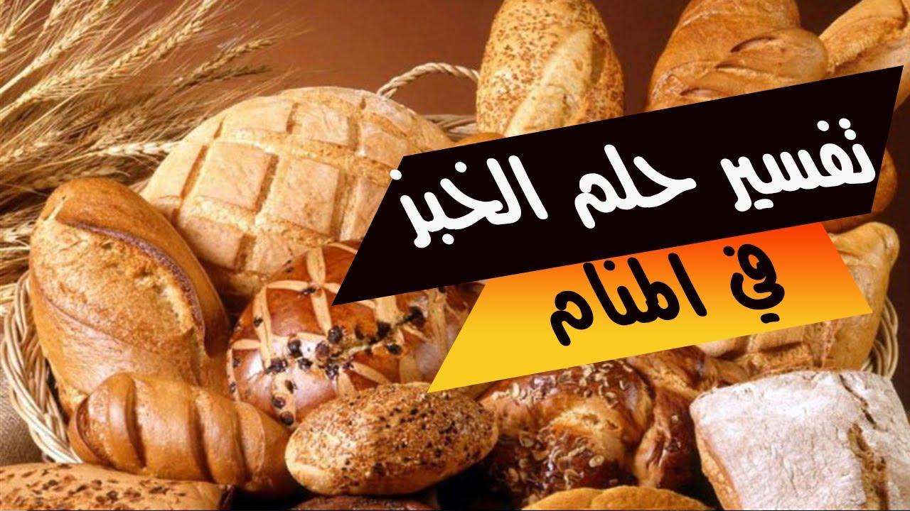 صورة تفسير الخبز في المنام للحامل 10823