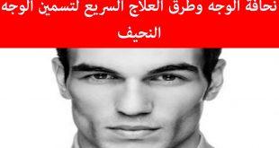 علاج نحافة الوجه الشديده
