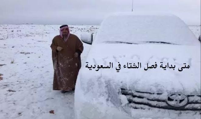 صورة كم باقي على الشتاء 1352 2