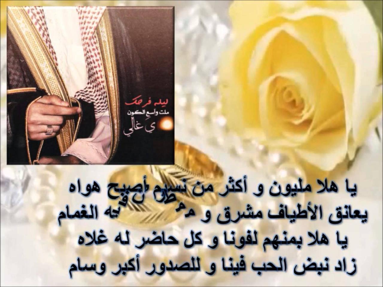 صورة كلمات مباركة للعريس 10856 1