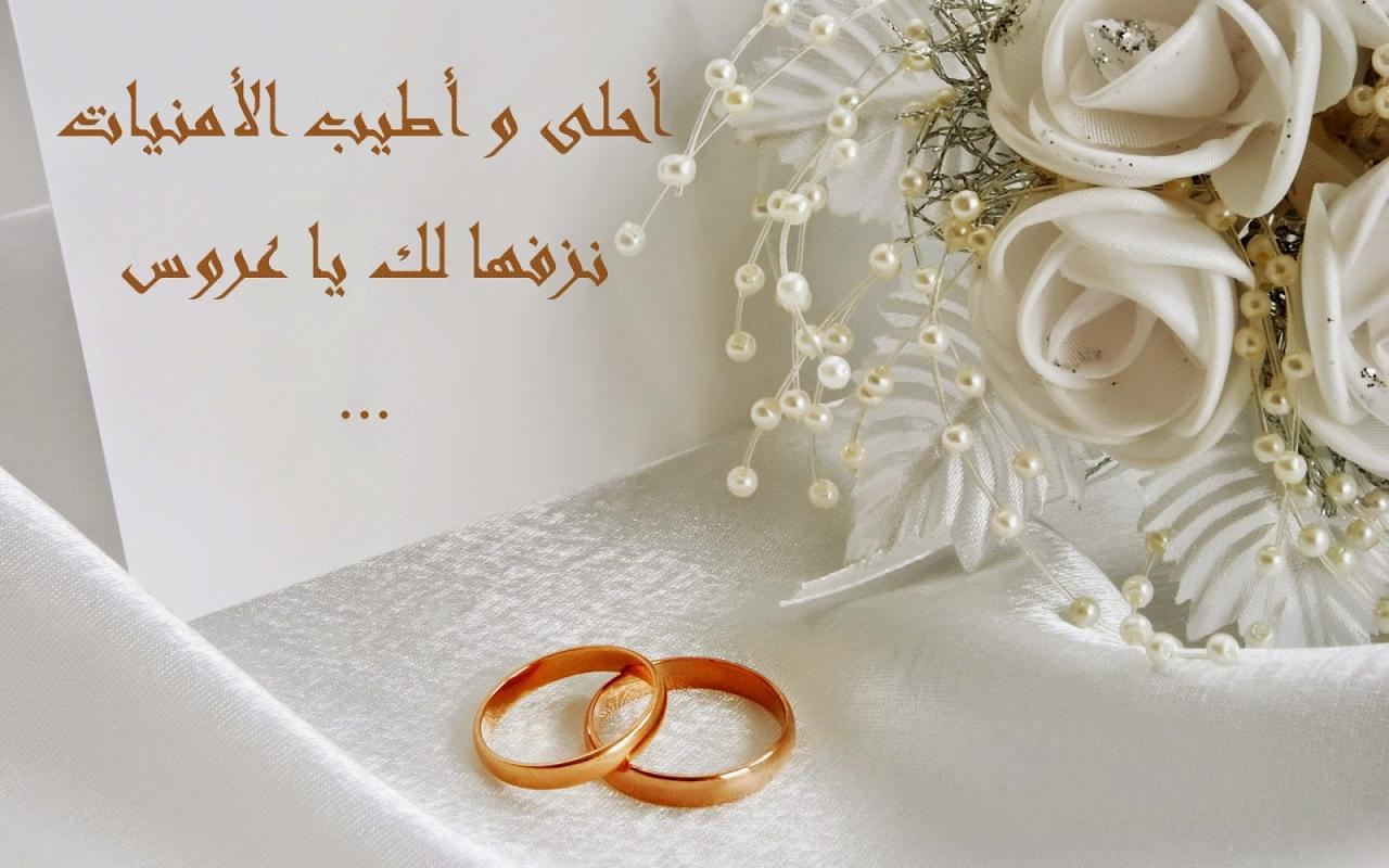صورة كلمات مباركة للعريس 10856 2