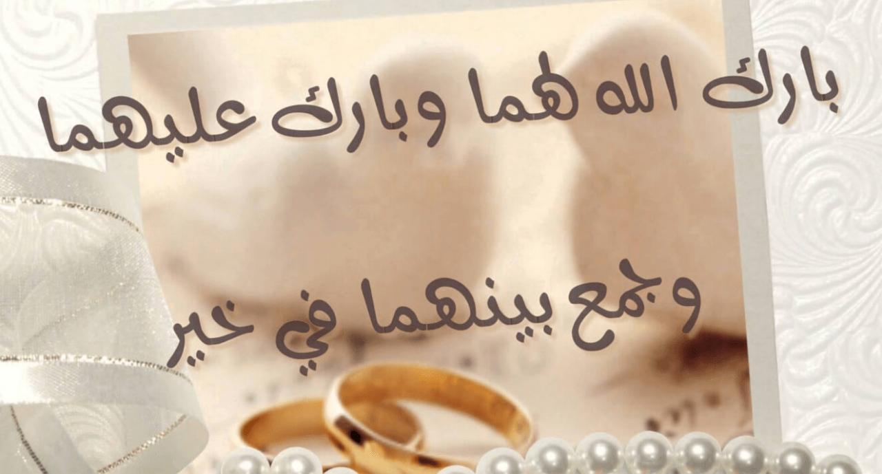 صورة كلمات مباركة للعريس 10856 4