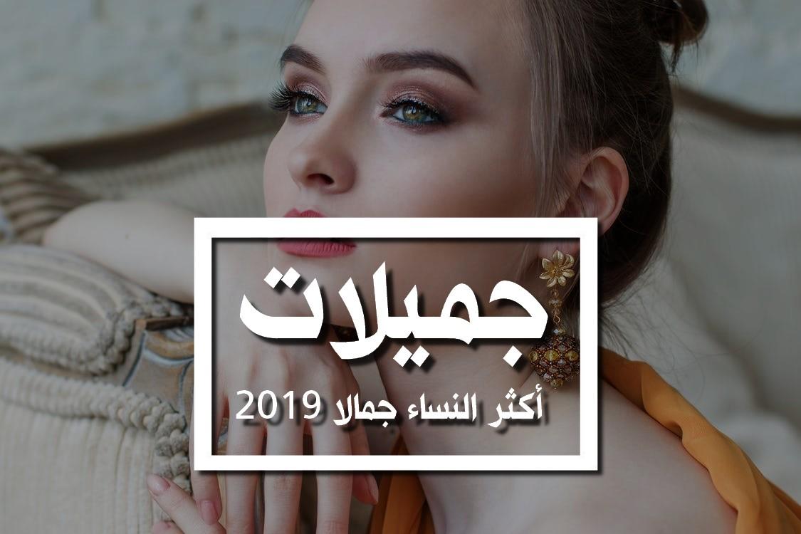 صورة جميلات هوليوود 2019 11007 3