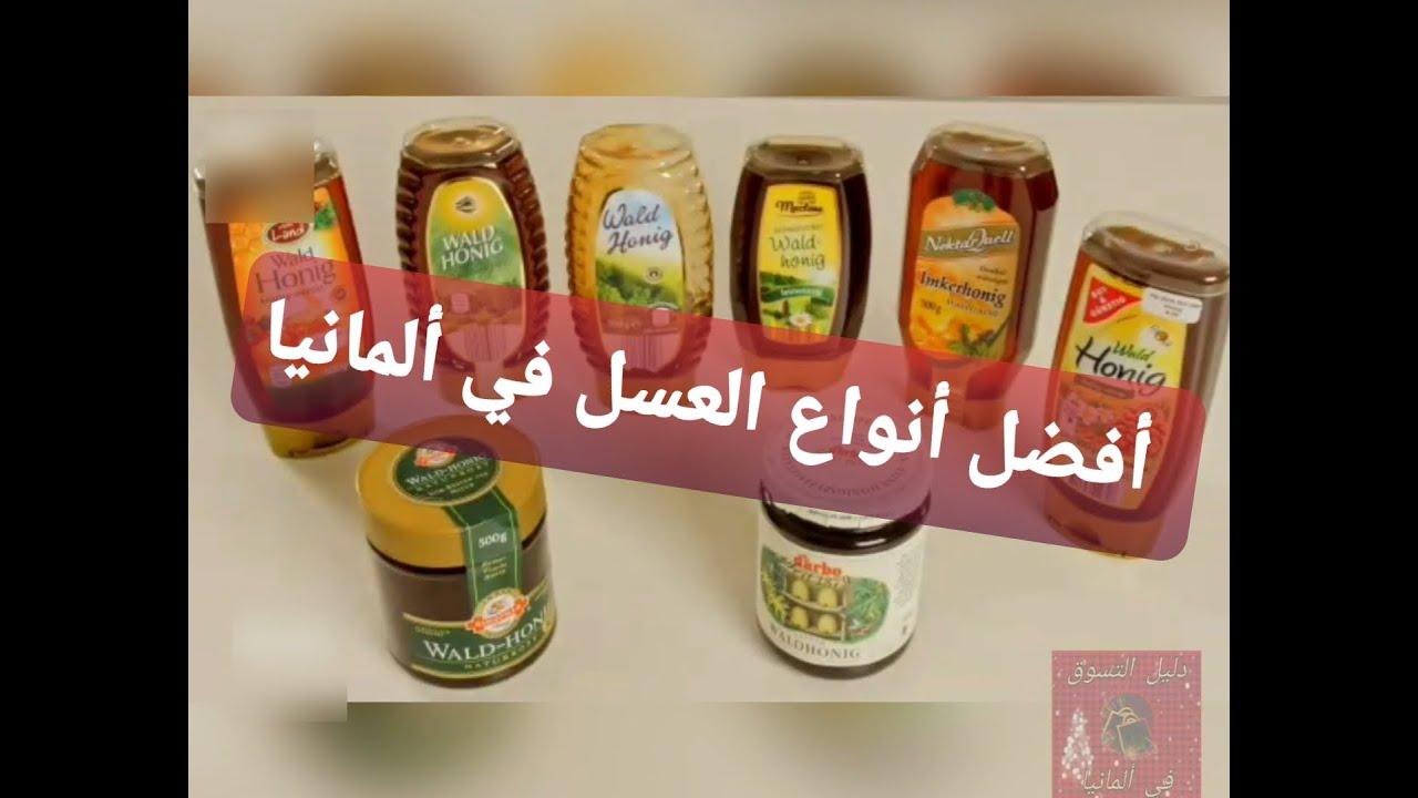 صورة افضل انواع العسل 11014 3