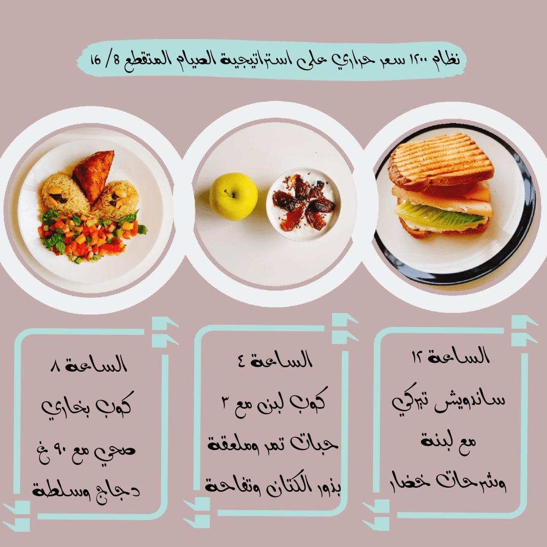 صورة رجيم الصيام , انقاص الوزن بصيامك المتقطع فعال جدا 567 2