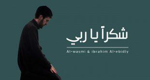صورة انشودة شكرا ياربي , نشيد اسلامي تريند على الميديا 6310 3 310x165